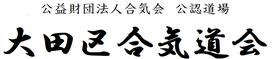 大田区合気道会